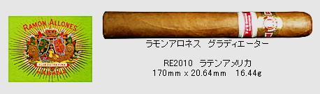 Nazo_cigar_ramon