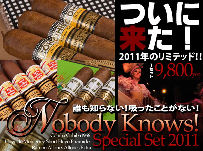 Nobody_knows